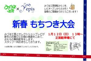 20131224みづほ工房×レピ もちつきイベント