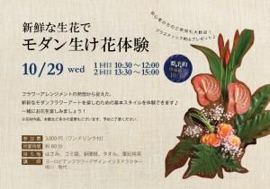20141029モダン生け花-A4