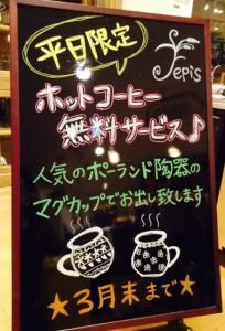 コーヒーサービス1